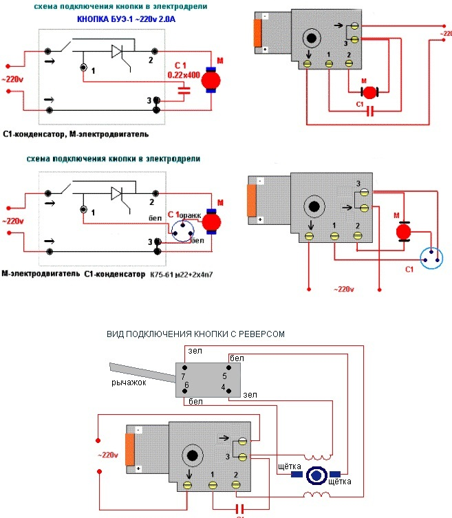 схема подключения кнопки шуруповерта