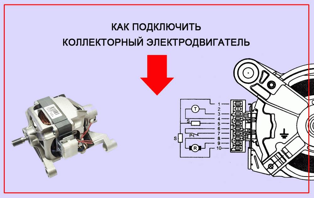 Коллекторный двигатель переменного тока 220в схема подключения фото 450